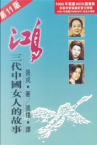 鴻-三代中國女人的故事 by 張戎