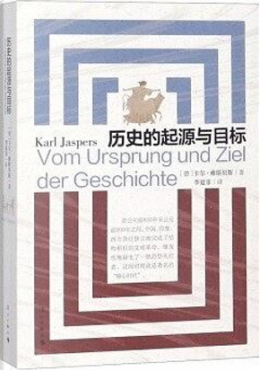 历史的起源与目标 - Vom Ursprung und Ziel der Geschichte by Karl Jaspers, 卡尔·雅斯贝斯