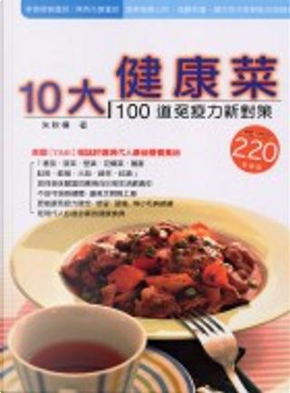 10大健康菜100道 by 朱秋樺