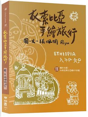 衣索比亞手繪旅行 by 張佩瑜