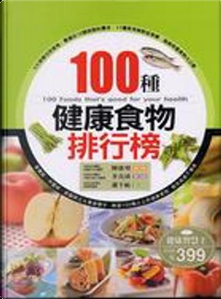 100種健康食物排行榜 by 康鑑文化編輯部