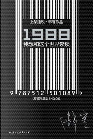 1988 by 韓寒