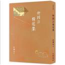 舒國治精選集 by 舒國治
