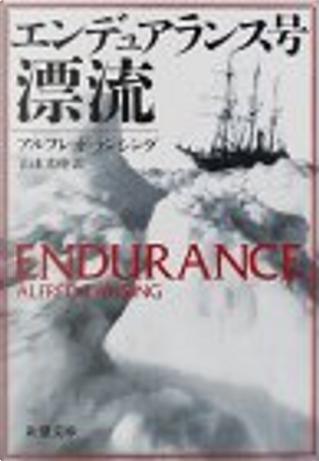 エンデュアランス号漂流 by Alfred Lansing, アルフレッド ランシング