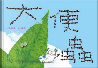 大便蟲 by 劉克襄, 唐唐