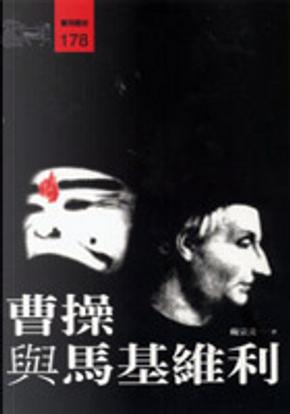 曹操與馬基維利 by 戴宗立