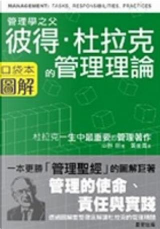彼得.杜拉克的管理理論圖解 by 中野明, Peter F. Drucker