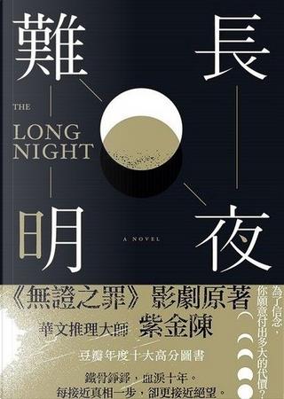 長夜難明 by 紫金陳