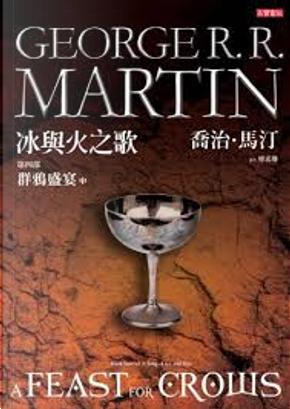 冰與火之歌第四部:群鴉盛宴(中冊) by George R.R. Martin