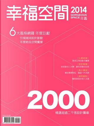 2014幸福空間年鑑 by 幸福空間編輯部
