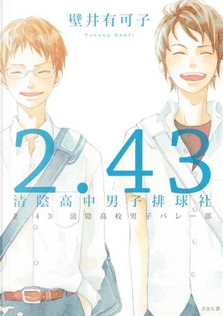 2.43 清陰高中男子排球社 by 壁井 ユカコ, 壁井有可子