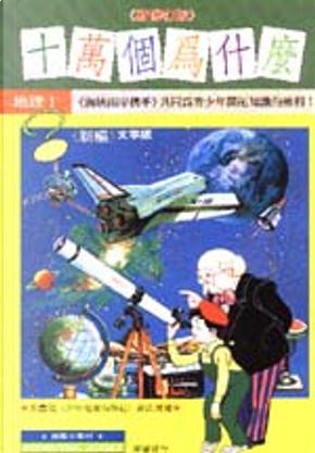 (新編)十萬個為什麼?(8) by 少年兒童出版社/主編