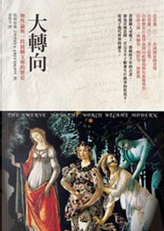 大轉向 by Stephen Greenblatt
