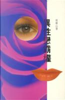 異性戀霸權 by 周華山
