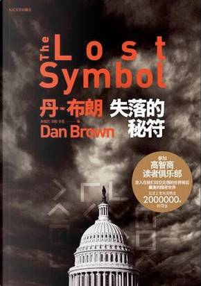失落的秘符 by Dan Brown, 丹·布朗
