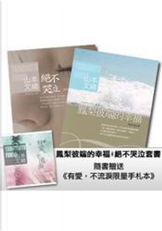 新書 鳳梨彼端的幸福+絕不哭泣(限量套書) by 山本文緒