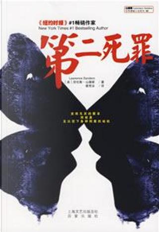 第二死罪 by 山德斯