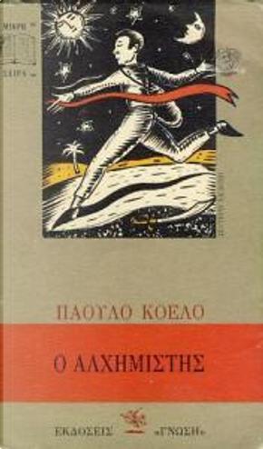 Ο Αλχημιστής by Paulo Coelho