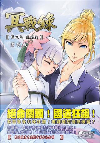 冥戰錄 第九卷 by 韋宗成