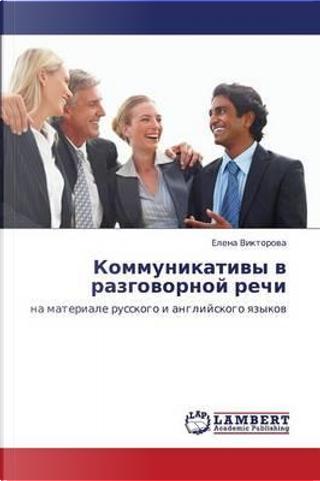 Коммуникативы в разговорной речи by Елена Викторова