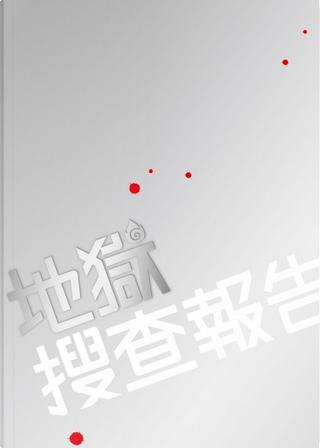 地獄搜查報告 by 合誌