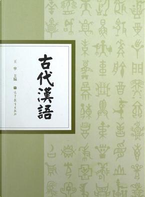 古代汉语 by