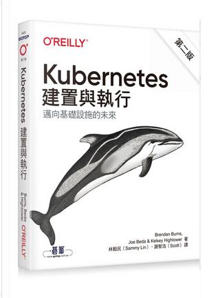 Kubernetes: 建置與執行 by Brendan Burns, Joe Beda, Kelsey Hightower
