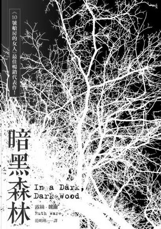 暗黑森林 In a Dark Dark Wood by 露絲‧魏爾 Ruth Ware