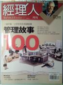 經理人月刊 by 王志仁