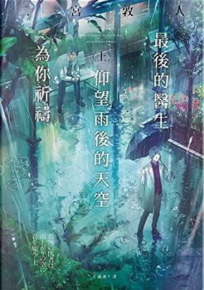 最後的醫生仰望雨後的天空為你祈禱(上) by 二宮敦人