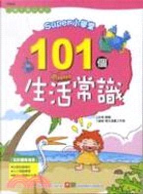 101 個生活常識 by 劉暢