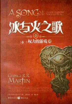 冰与火之歌 卷一 by George R.R. Martin, 乔治.R.R.马丁