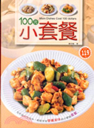 100 yuan xiao tao can by Zonglong Xiao