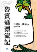 魯賓遜漂流記 by 丹尼爾.狄福