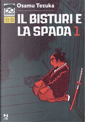 Il bisturi e la spada vol. 1 by Tezuka Osamu