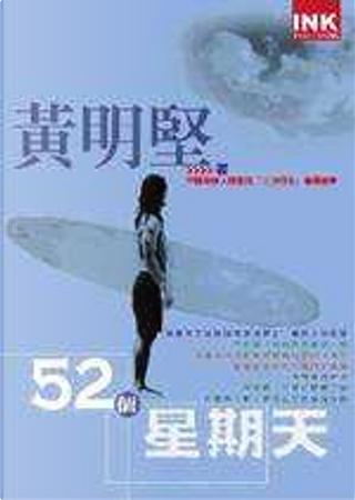 52個星期天 by 黃明堅