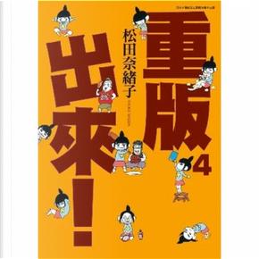重版出來 04 by 松田奈緒子