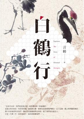 白鶴行 by 言紡