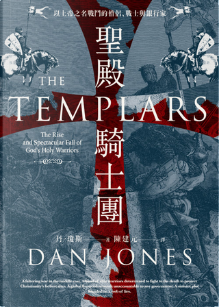 聖殿騎士團 by Dan Jones