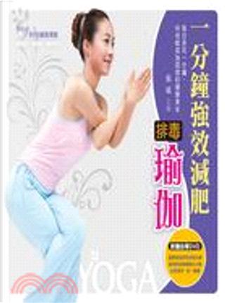 一分鐘強效減肥排毒瑜伽 by 張斌