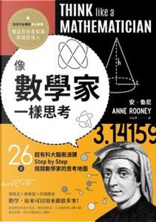 像數學家一樣思考 by Anne Rooney, 安.魯尼