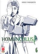 Homunculus by Hideo Yamamoto