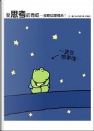 愛思考的青蛙 by 岩村和朗