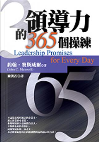 領導力的365個操練 by 約翰.麥斯威爾