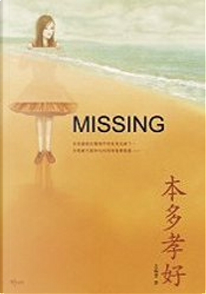 MISSING by 本多孝好