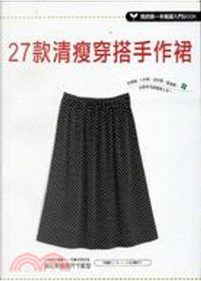 27款清瘦穿搭手作裙 by