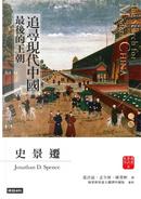 追尋現代中國(上冊) by Jonathan D. Spence, 史景遷