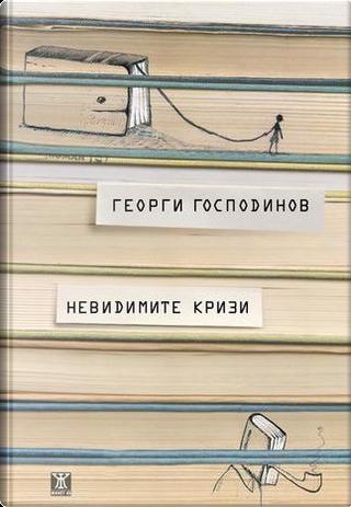 Невидимите кризи by Георги Господинов