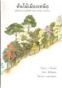ต้นไม้เมืองเหนือ by Saimon Karner