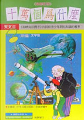 (新編)十萬個為什麼?(15) by 少年兒童出版社/主編